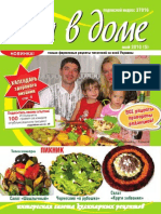 Еда в доме 2010'05