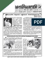 சர்வ வியாபி - 15-09-2013