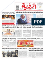 Alroya Newspaper 20-09-2013