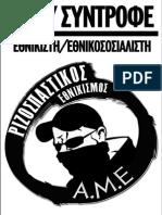 Άκου Σύντροφε Εθνικιστή / Εθνικοσοσιαλιστή