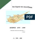 ΘΕΜΑΤΙΚΟΙ ΦΑΚΕΛΟΙ, ΚΥΠΡΟΣ   1974