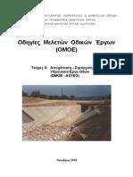 ΟΜΟΕ - Τεύχος 8 Αποχέτευση-Στράγγιση-Υδραυλικά Έργα Οδών