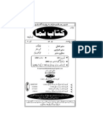 Kitab Numa March for PDF File 2012