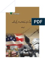America's War, Not Pakistan's [Urdu]