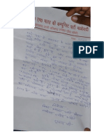 Letter reveals Maoists' plan to kidnap Latehar DC, Jharkhand MP