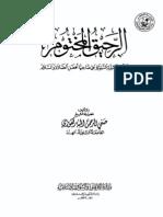 Al Rahiq Al Makhtoum
