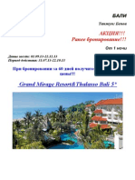 Bali Early Booking Grand Mirage 5 22.10