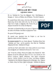 Biography of `Abdullaah Ibn `Umar Radiyallaahu `Anhumaa