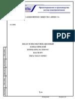ШТК102ПТН-04С-(Паспорт)