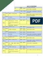 2013社會公義獎影博館放映場次表