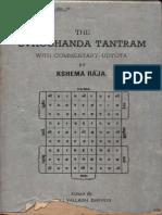 Svachhanda Tantram - Vraj Vallabha Dwivedi