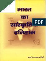 Bharat Ka Samskritik Itihas - Vraj Vallabha Dwivedi