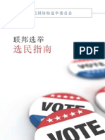 Election Assistance Commission Voter Guide Chinese