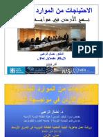 الاحتياجات من الموارد البشـرية نـهج الأردن في مواجـهة التحدي -NX 2009