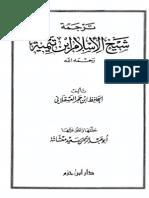ترجمة ابن تيمية _ ابن حجر العسقلاني