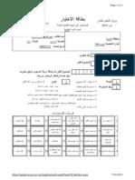 Tansik.egypt.gov.Eg Application Login CheckVCodeSave.as