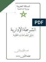 guide police final.pdf