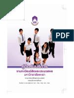 up_reg_manual.pdf