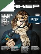 Proxy4game помогает снизить пинг в играх: Lineage 2, Aion, Dota 2