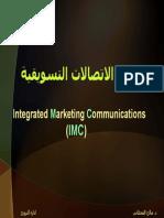 مفهوم الاتصالات التسويقية