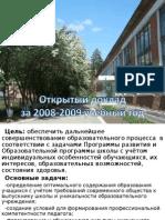 Сайт_Открытый доклад