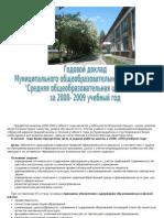 сайт_Годовой отчет-2009