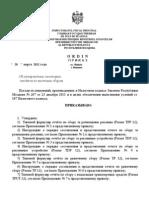 Ordin nr.175 din 28.03.12_rus