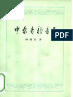 中原音韵音系