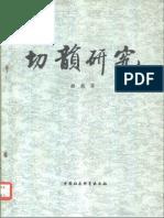李荣 切韵研究