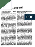 Peter-malayalam bible-new testment