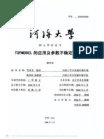 TOPMODEL的應用及參數不确定性研究