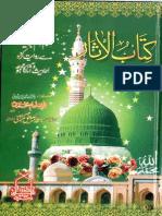 Kitab Ul Asar Imam e Azam Ki Riwayat Per Hadees