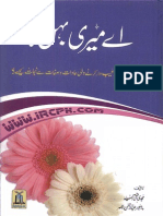 Ay Mairi Behan.pdf