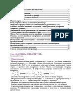 Определители и Матрицы Теория.pdf