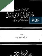 Allama Iqbal Ki Aakhri Khuahish