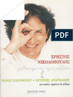 ΧΡΗΣΤΟΣ ΝΙΚΟΛΟΠΟΥΛΟΣ-ΜΕΘΥΣΜΕΝΑ ΤΡΑΓΟΥΔΙΑ