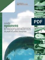 """""""Εγχειρίδιο Πράσινης Επιχειρηματικότητας"""" από τον ΕΟΜΜΕΧ"""