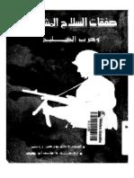 صفقه السلاح المشبوهه و حرب الخليج