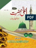 Monthly Mahnama Aalahazrat Bareilly Shareef (July 2013)