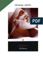 ჰეროდოტე - ისტორია