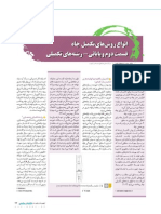 انواع رو شهاي تكميل چاه.pdf