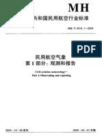 MHT 4016.1-2004 民用航空气象 第1部分:观测和报告