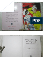appusamy me.pdf