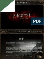 Mortal中文版簡報