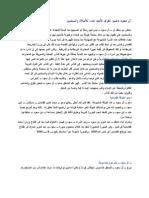 آل سعود دعموا الفرق الأشد عداء للأسلام والمسلمين