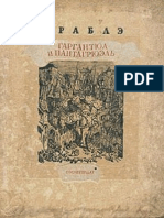 Гаргантюа и Пантагруэль — I.pdf