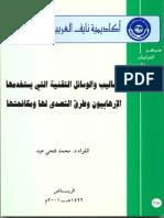Alasaleeb Wa Alwasael 05082010