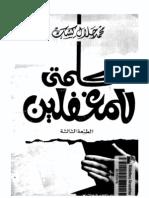 كلمتي للمغفلين - محمد جلال كشك