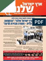 עלון ארץ ישראל שלנו מספר 77