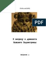 Генри Шепард. К вопросу о древности Нижнего Поднестровья